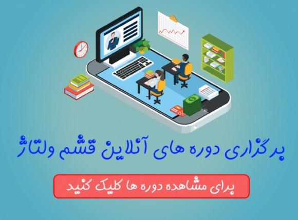 دوره های آموزشی آنلاین